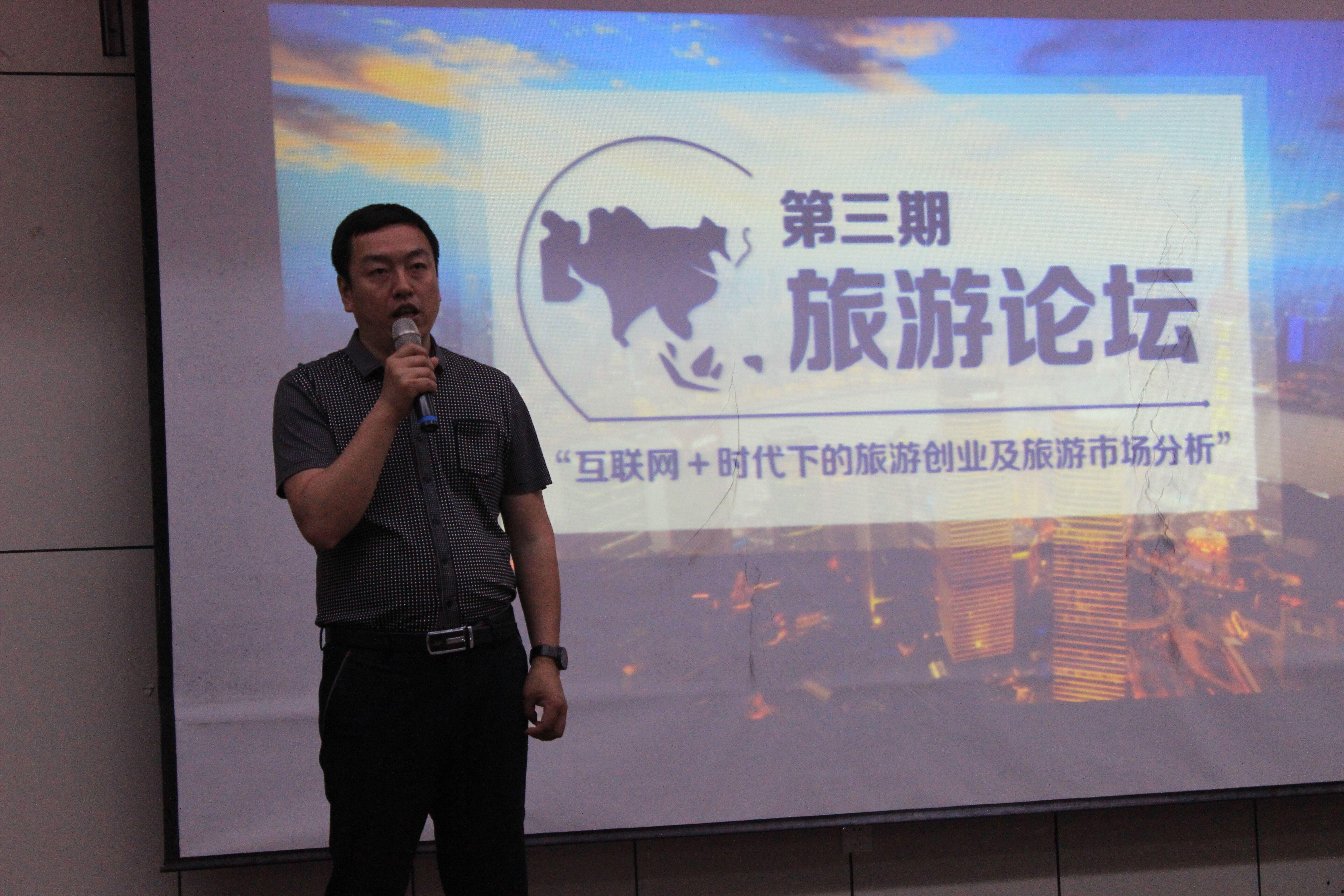第三期旅游论坛-青岛大学